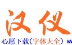 汉仪行楷简字体
