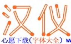汉仪火柴体简字体