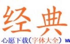经典楷体简字体