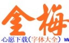 金梅毛行书字体