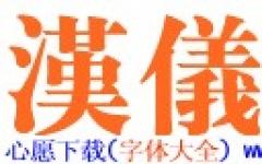 汉仪粗宋繁字体