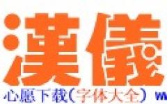 汉仪圆叠体繁字体