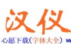 汉仪魏碑简字体