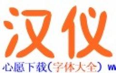 汉仪橄榄体简字体