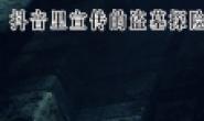 抖音里宣传的盗墓探险游戏大全