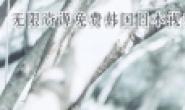 无限资源免费韩国日本视频播放