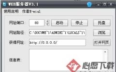 个人WEB服务器 v3.3绿色免费版