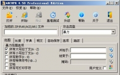 Advanced Archive Password Recovery(winrar密码破解) 4.54.48 汉化特别版