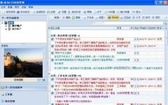 成功GTD时间管理 v8.0.4最新版