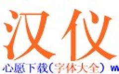 汉仪中宋简字体