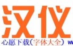 漢儀綜藝體簡字體