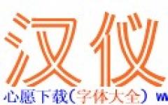 汉仪双线体简字体
