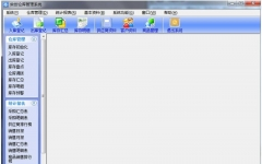 实创仓库管理系统 V1.30 官方版