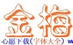 金梅古印浮体白字字体