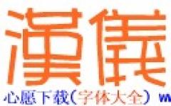 汉仪漫步体繁字体