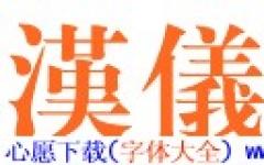 汉仪大宋繁字体