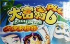 《大富翁6》简体中文硬盘版