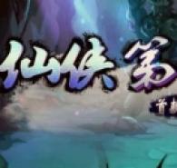 仙侠第一放置网络版仙练石怎么获得?