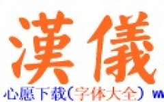 漢儀顏楷繁字體