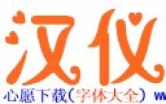 汉仪秀英体简字体