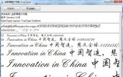 钢笔行书字帖字体 ttf版