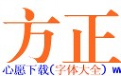 方正小标宋_GBK字体