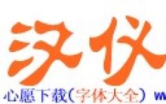 漢儀雁翎體簡字體