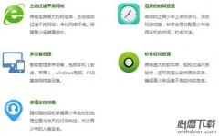 绿色上网电脑版 V5.0官方版