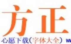 方正大标宋_GBK字体