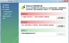 Windows 流氓软件清理大师 V5.1 绿色在线版