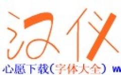 漢儀清韻體簡字體