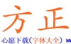 方正楷体_GBK字体