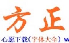 方正行楷_GBK字体