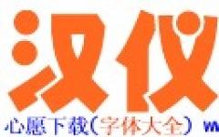 汉仪圆叠体简字体