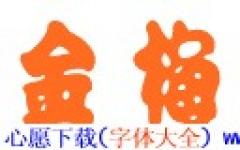 金梅勘流字形原�w字体