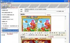 博客群发大师 V2.1.5.10 绿色版