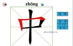 2500个汉字flash书写 幼儿学习汉字书写笔画顺序