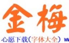 金梅毛�楷字体