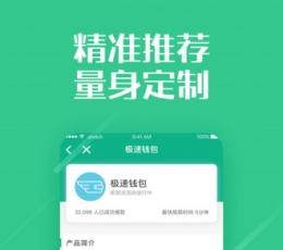 速貸超人iOS版客戶端下載|速貸超人app最新貸款隻果版下載