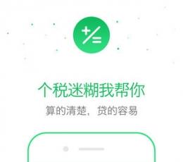 超級速貸iOS版官方下載|超級速貸隻果版免費下載V1.0
