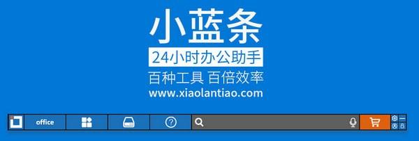 小藍條V1.0 電腦免費版