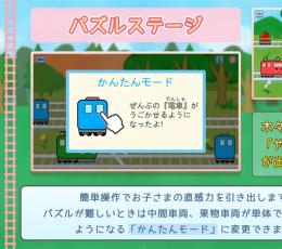 電車丸的連鎖冒險游戲下載|電車丸的連鎖冒險手游安卓版下載V1.0.1