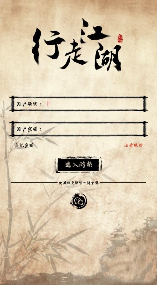行走江湖V1.0 安卓版
