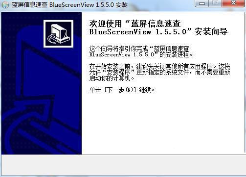 蓝屏信息速查V1.5.5.0 电脑版