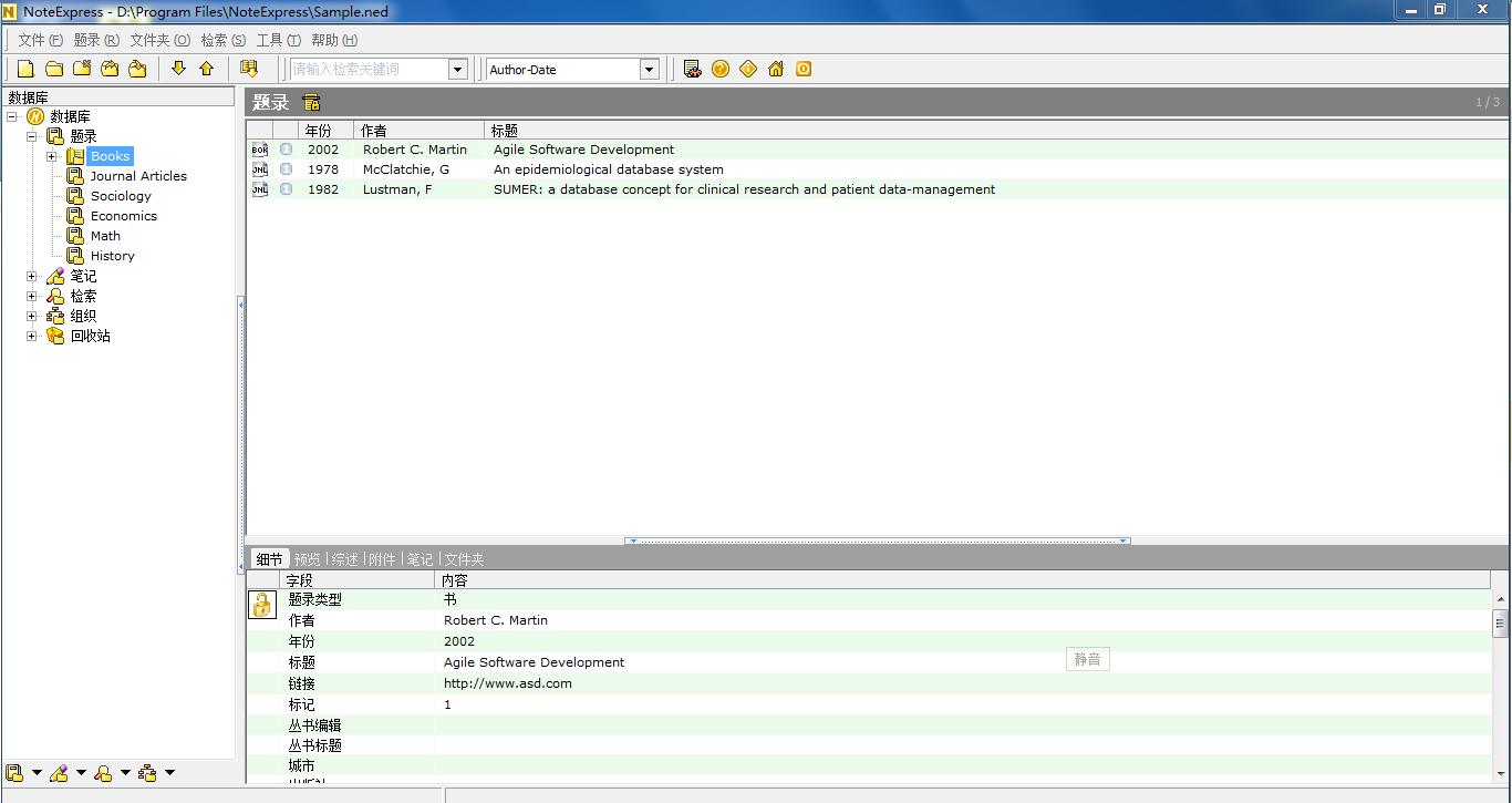 NoteExpressV3.2.0.7222 电脑版