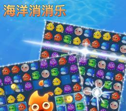 海洋消消樂游戲官方下載 海洋消消樂(Ocean Crush)手游安卓版下載