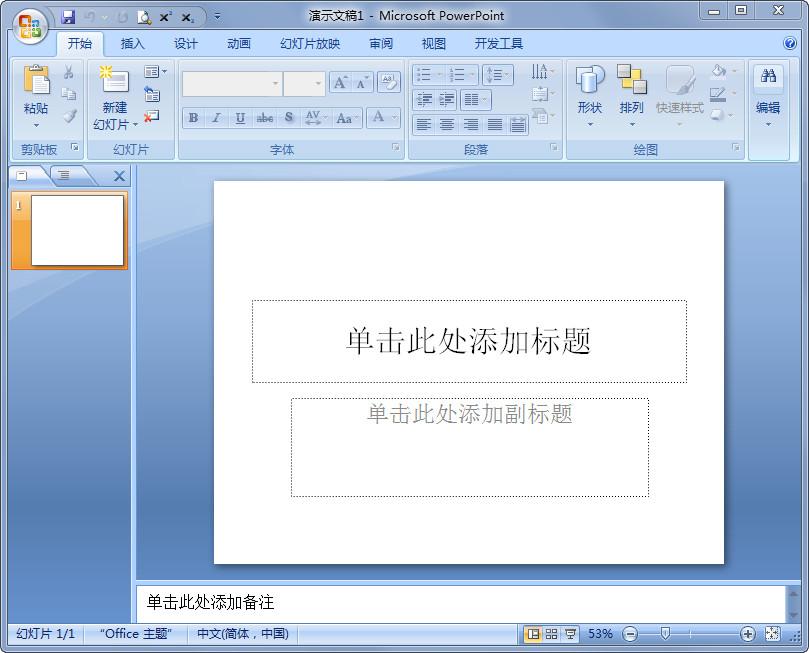 office2007 sp3四合一绿色精简版
