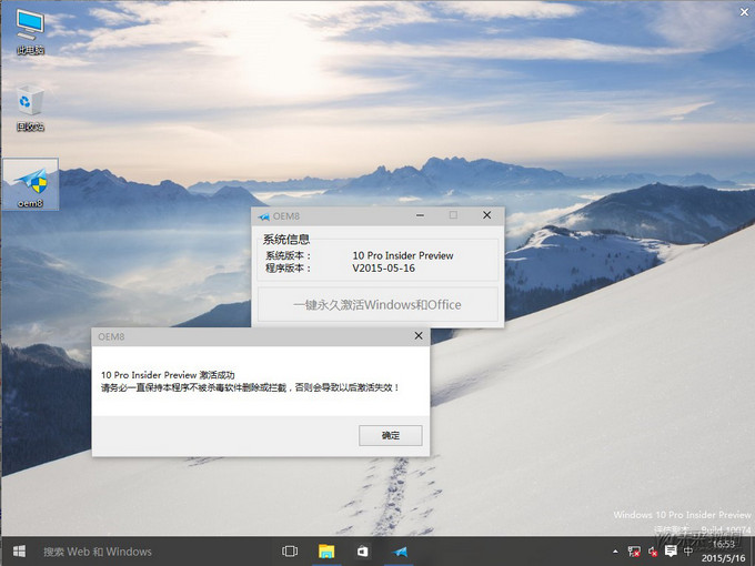 小马激活V2015.07.27 绿色版【Win7/win8激活】