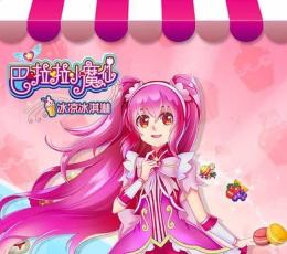 巴啦啦小魔仙冰涼冰淇淋游戲iOS版下載|巴啦啦小魔仙冰涼冰淇淋手游隻果版下載