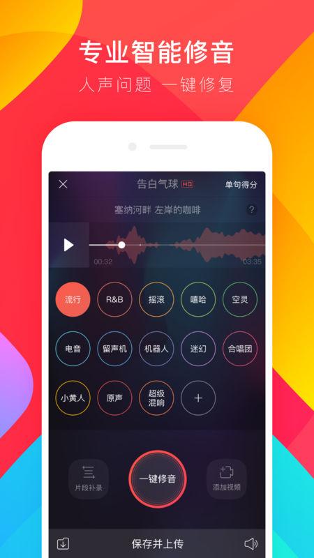 唱吧V8.9.4 安卓版